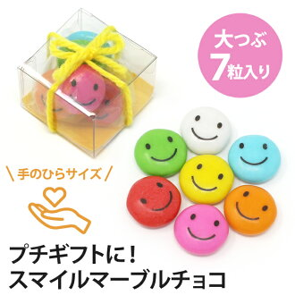 Smile marble Choco (1 box with a 7 grain) bridal-wedding
