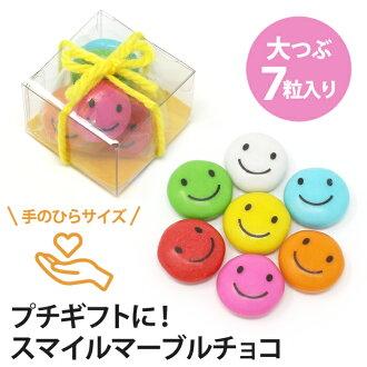 微笑大理石巧克力 (1 盒具有一 7 粒) 新娘的婚礼