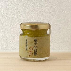 柚子de胡椒 30g【とささと】完熟柚子 高知県産 グルメ 国産 調味料 ゆずこしょう 辛味 香辛料 和風 和食 ユズコショウ