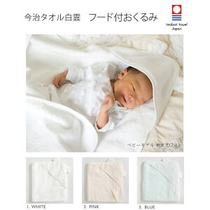 白雲 フード付おくるみタオル [HACOON 雲の上のタオル 今治タオル 日本製 綿 出産祝い 誕生日祝い ベビーギフト プレゼント ブランド ベビー 新生児 ギフト 赤ちゃん 乳児 女の子 男の子 ベビ