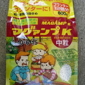 輸入園芸肥料マグアンプK中粒600g【肥料】