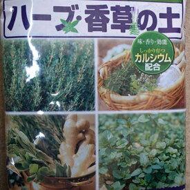 ハーブの植え替えに最適♪【花ごころ・ハーブの土・5L】【用土】【ラッキーシール対応】