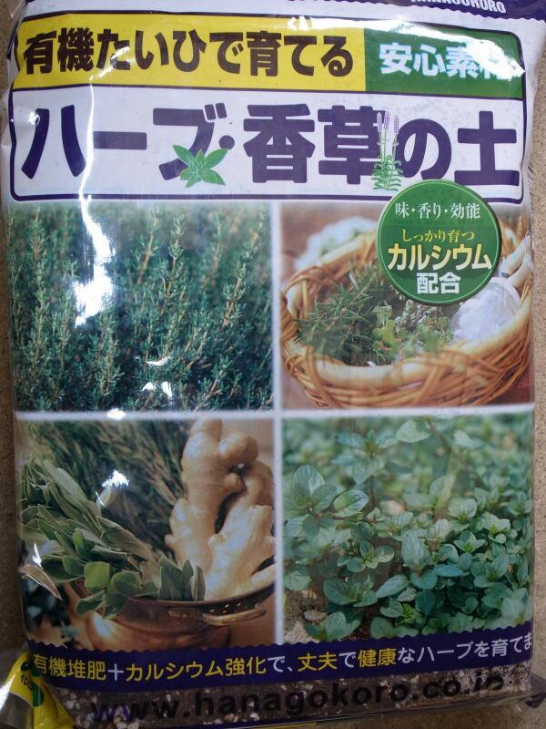 ハーブの植え替えに最適♪【花ごころ・ハーブの土・5L】【用土】