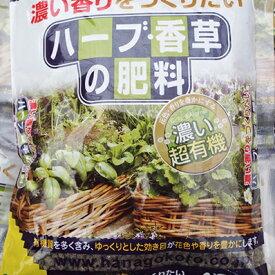 安心な有機肥料♪花ごころ・ハーブ・香草の肥料400g【肥料】