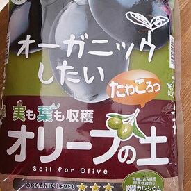 花ごころ オリーブの土 5L オリーブ 果樹苗の植え替えに最適な用土