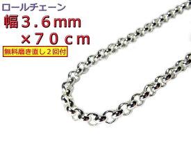 ロールチェーン シルバー925 ネックレス 3.6mm 70cm シルバーチェーン