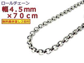 ロールチェーン シルバー925 ネックレス 4.5mm 70cm シルバーチェーン