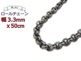 ロールチェーン 燻し加工 シルバー925 ネックレス 3.3mm 50cm シルバーチェーン
