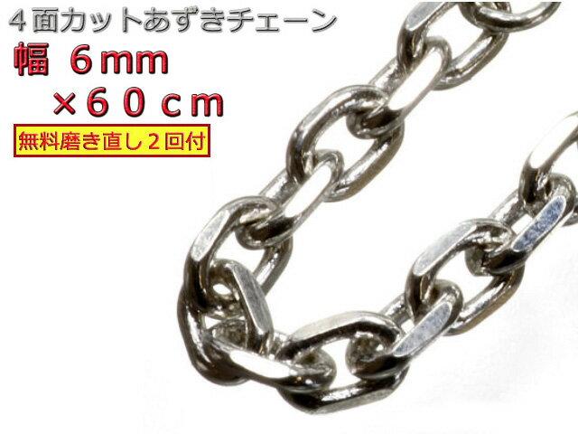 あずきチェーン ネックレス シルバー925 6mm 60cm アズキ 小豆