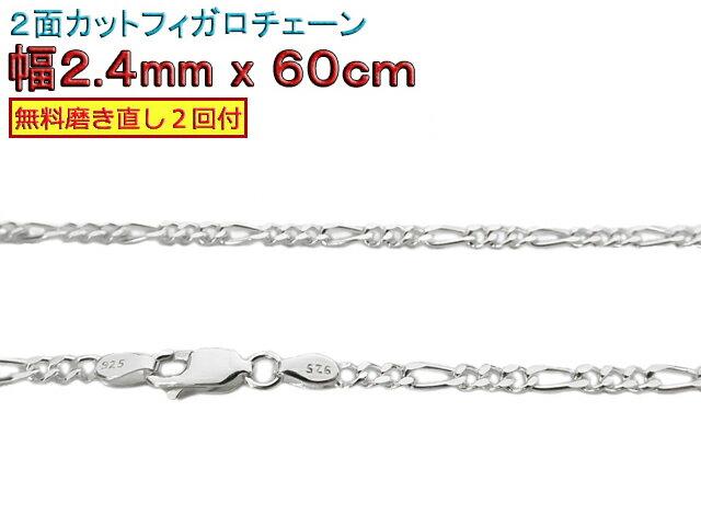 2面カット フィガロチェーン 2.4mm×60cm ネックレス シルバー925チェーン 喜平チェーン 激安 最安挑戦中 シルバーチェーン 2.4mm 60cm02P23Apr16