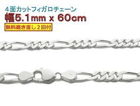 フィガロチェーン 5.1mm 60cm ネックレス シルバー925 5mm 60cm