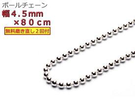 ボールチェーン 4.5mm 80cm ネックレス シルバー925 シルバーチェーン