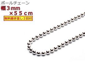 ボールチェーン 3mm×55cm ネックレス シルバー925チェーン 激安 シルバーチェーン 3.0mm 55cm
