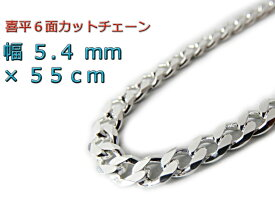 喜平 ネックレス チェーン 約5.5mm 55cm シルバー 925 きへい キヘイ