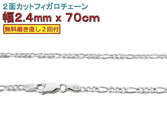 2面カット フィガロチェーン 2.4mm×70cm ネックレス シルバー925チェーン シルバーチェーン 2.4mm 70cm
