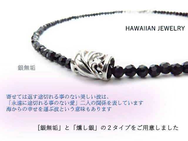 ハワイアンジュエリー ネックレス ブラックスピネル シルバー925 4mm