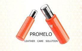 ブランド品専用革クリーナー「PROMELO(プロメロ)」