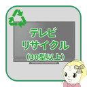 リサイクル テレビ 30型以上【回収のみ、商品お届け別途】【smtb-k】【ky】【KK9N0D18P】