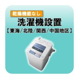 洗濯機設置 乾燥機能無し 東海・北陸・関西・中国地区 【smtb-k】【ky】【KK9N0D18P】