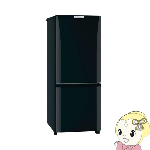 【あす楽】【在庫僅少】MR-P15C-B 三菱電機 2ドア冷蔵庫146L 自動霜取 サファイアブラック【smtb-k】【ky】【KK9N0D18P】