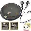 【あす楽】【在庫あり】VS-M013 ベルソス ポータブルCDプレーヤー【KK9N0D18P】