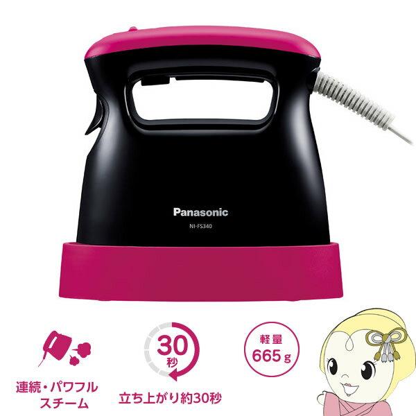 [予約]NI-FS340-PK パナソニック 衣類スチーマー【smtb-k】【ky】【KK9N0D18P】