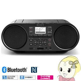 【あす楽】【キャッシュレス5%還元店】ZS-RS81BT ソニー Bluetooth機能搭載 CDラジオ【smtb-k】【ky】【KK9N0D18P】