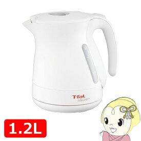 KO340175 ティファール t-fal 電気ケトル ジャスティンプラス 1.2L (ホワイト)【KK9N0D18P】