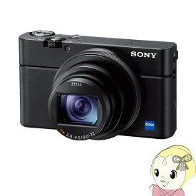 【キャッシュレス5%還元店】ソニー デジタルカメラ Cyber-shot DSC-RX100M6【smtb-k】【ky】【KK9N0D18P】