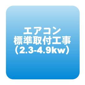 エアコン 新規取付標準工事「商品到着後翌日以降」 冷房能力2.3から4.0kwまで(取り外し・リサイクルは別途)【smtb-k】【ky】【KK9N0D18P】