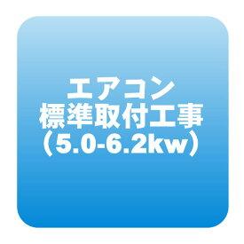エアコン標準取付工事「商品到着後翌日以降」5.1から7.1kwまで【smtb-k】【ky】【KK9N0D18P】