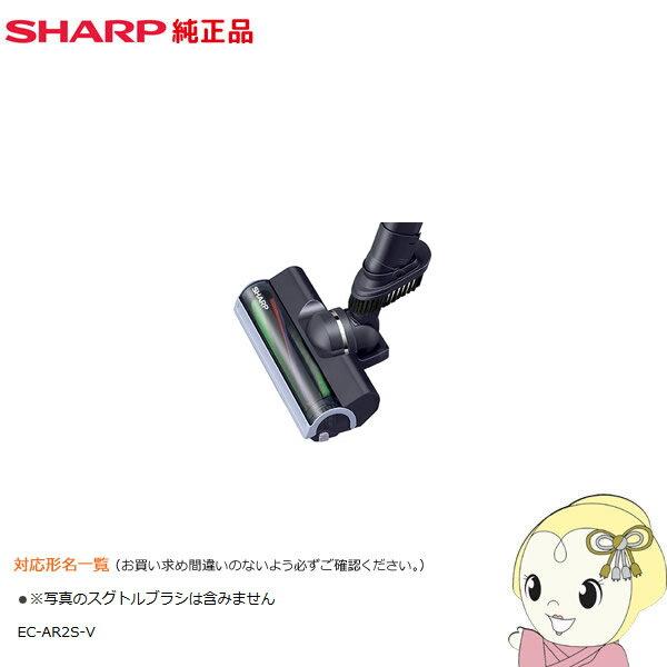2179351148 シャープ 掃除機 純正オプション品 吸込口 バイオレット系 「EC-AR2S-V 対応」【smtb-k】【ky】【KK9N0D18P】