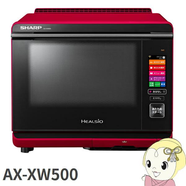【在庫あり】AX-XW500-R シャープ ウォーターオーブン ヘルシオ 30L 2段調理タイプ【smtb-k】【ky】【KK9N0D18P】