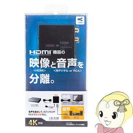 VGA-CVHD5 サンワサプライ HDMI信号オーディオ分離器 (光デジタル/アナログ対応)【KK9N0D18P】