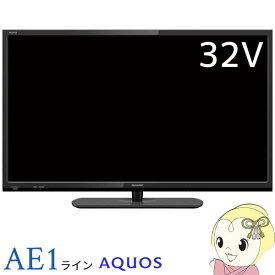 【あす楽】【在庫僅少】2T-C32AE1 シャープ 32V型 AQUOS 液晶テレビ AE1ライン【KK9N0D18P】