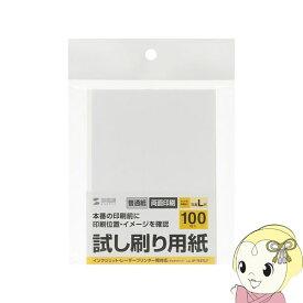 JP-TESTL7 サンワサプライ 試し刷り用紙 L判 100枚入り【KK9N0D18P】