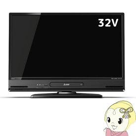 【あす楽】【在庫あり】LCD-A32BHR10 三菱電機 ブルーレイレコーダー/HDD 1TB 内蔵 32V型 液晶テレビ REAL【KK9N0D18P】
