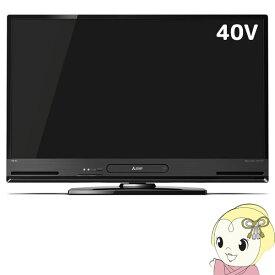 【あす楽】【在庫あり】LCD-A40BHR10 三菱電機 ブルーレイレコーダー/HDD 1TB 内蔵 40V型 液晶テレビ REAL【KK9N0D18P】