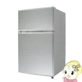 【あす楽】在庫僅少 冷蔵庫 2ドア 小型 90L 一人暮らし 新品 【左右開き対応】TH-90L2-SL TOHOTAIYO シルバー【smtb-k】【ky】【KK9N0D18P】