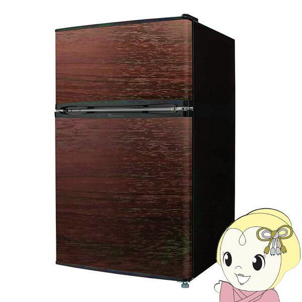 【あす楽】【在庫僅少】冷蔵庫 2ドア 小型 90L 一人暮らし 新品 【左右開き対応】TH-90L2-WD TOHOTAIYO ダークウッド【smtb-k】【ky】【KK9N0D18P】