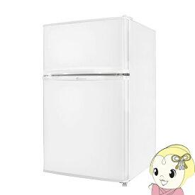 【あす楽】在庫僅少 冷蔵庫 2ドア 小型 90L 一人暮らし 新品 【左右開き対応】TH-90L2-WH TOHOTAIYO ホワイト【smtb-k】【ky】【KK9N0D18P】