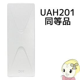 【在庫僅少】UH20A DXアンテナ 地上デジUHF平面アンテナ オフホワイト 20素子相当(UAH201同等品・Webモデル)【KK9N0D18P】