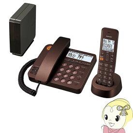 [予約]JD-XG1CL-T シャープ デジタルコードレス電話機 (子機1台) ブラウンメタリック【KK9N0D18P】