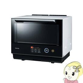 【キャッシュレス5%還元】ER-TD7000-W 東芝 過熱水蒸気オーブンレンジ 30L 石窯オーブン【KK9N0D18P】