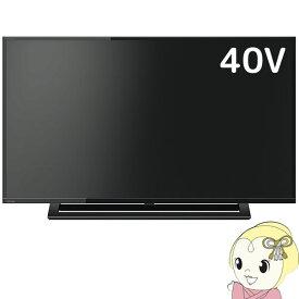 【あす楽】【在庫あり】40S22東芝 TOSHIBA REGZA(レグザ)S22シリーズ 40V型 地上・BS・110度CSデジタルハイビジョン液晶テレビ【KK9N0D18P】