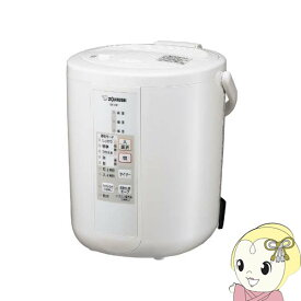 【在庫僅少】【キャッシュレス5%還元店】EE-RP35-WA 象印 2.2L スチーム式 加湿器 加熱式 清潔 フィルター不要 チャイルドロック【KK9N0D18P】