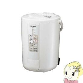 【在庫僅少】【キャッシュレス5%還元店】EE-RP50-WA 象印 3.0L スチーム式 加湿器 加熱式 清潔 フィルター不要 チャイルドロック【KK9N0D18P】