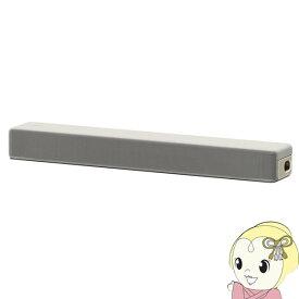 [予約]HT-S200F-W ソニー サウンドバー 2.1ch 内蔵サブウーファー Bluetooth ホームシアターシステム クリームホワイト【smtb-k】【ky】【KK9N0D18P】