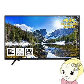 【あす楽】【在庫僅少】【メーカー1000日保証】 maxzen 50V型 地上・BS・110度CSデジタル 4K対応液晶テレビ (USB外付けHDD録画対応) JU50SK04【KK9N0D18P】
