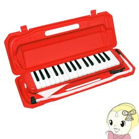 【あす楽】【在庫あり】P3001-32K-RD キョーリツコーポレーション 鍵盤ハーモニカ メロディーピアノ レッド【KK9N0D18P】